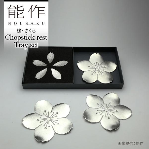 ◎【能作】501701 桜・さくら