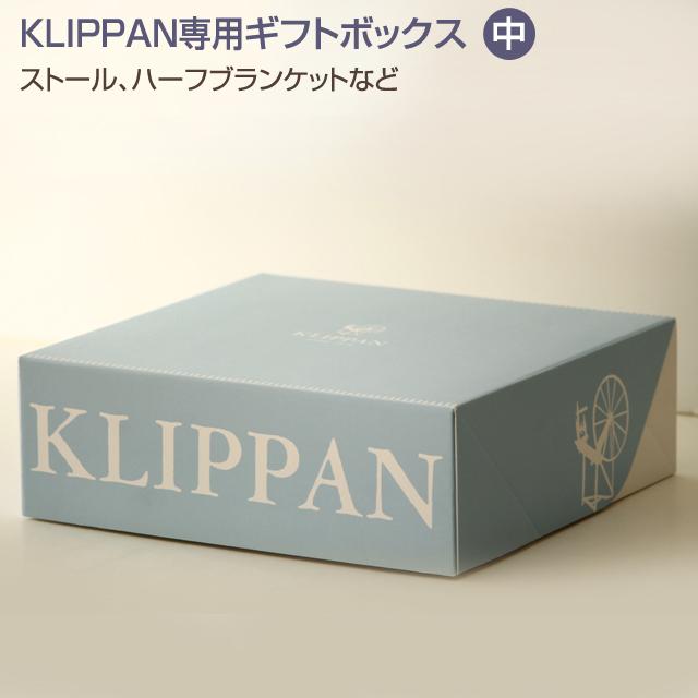 ハーフブランケットやストールなどが収まる有料ギフトボックスです 再入荷 予約販売 収納ケースとしてもどうぞ KLIPPAN ≪ボックス単品のご注文はご遠慮ください≫ 中 クリッパン専用ギフトボックス 安い