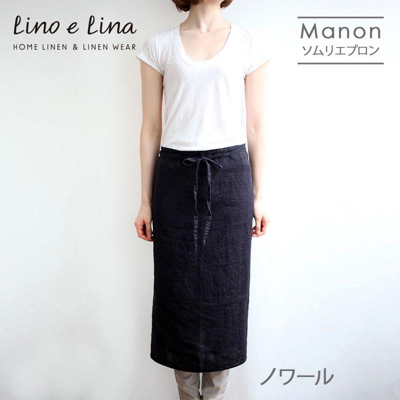 【リーノエリーナ/Lino e Lina】リネンソムリエエプロン マノン(ノワール)A632