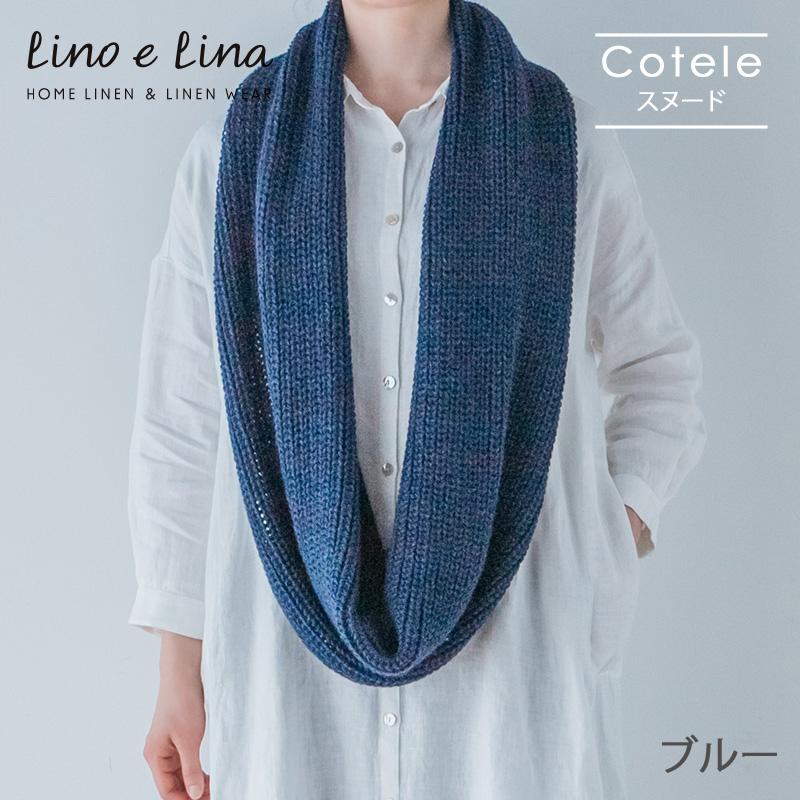 ◎【リーノエリーナ/Lino e Lina】Z642 アルパカスヌード Cotele コトレ(ブルー)
