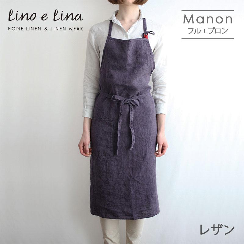 【リーノエリーナ/Lino e Lina】リネンフルエプロン マノン(レザン)A661