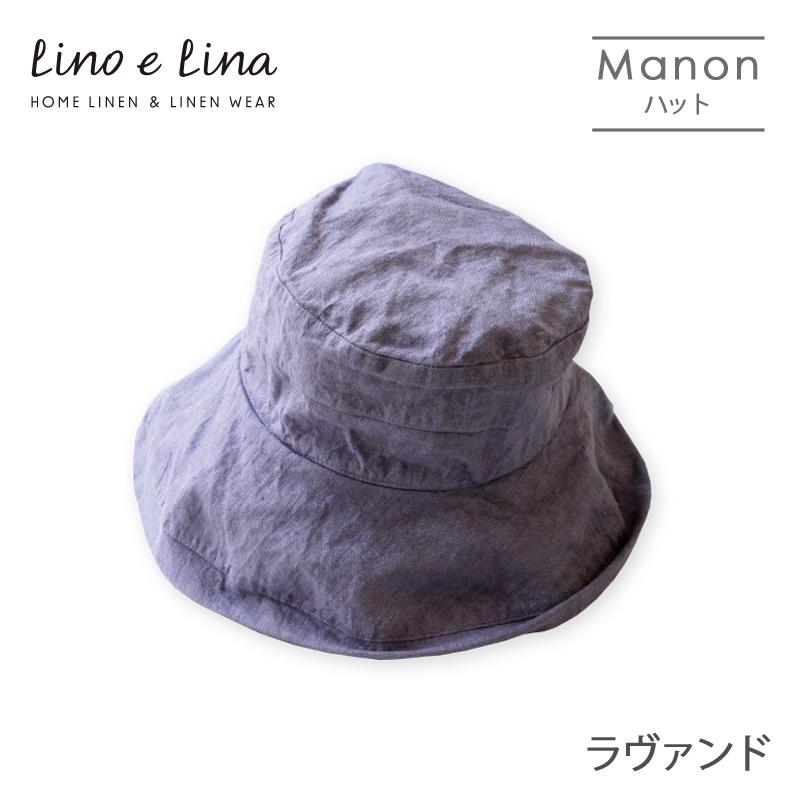 【リーノエリーナ/Lino e Lina】リネンハット マノン(ラヴァンド)W07