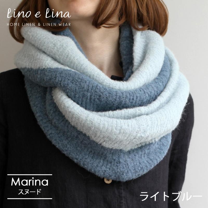 ◎【リーノエリーナ/Lino e Lina】Z627 アルパカスヌード Marina マリナ<ライトブルー>