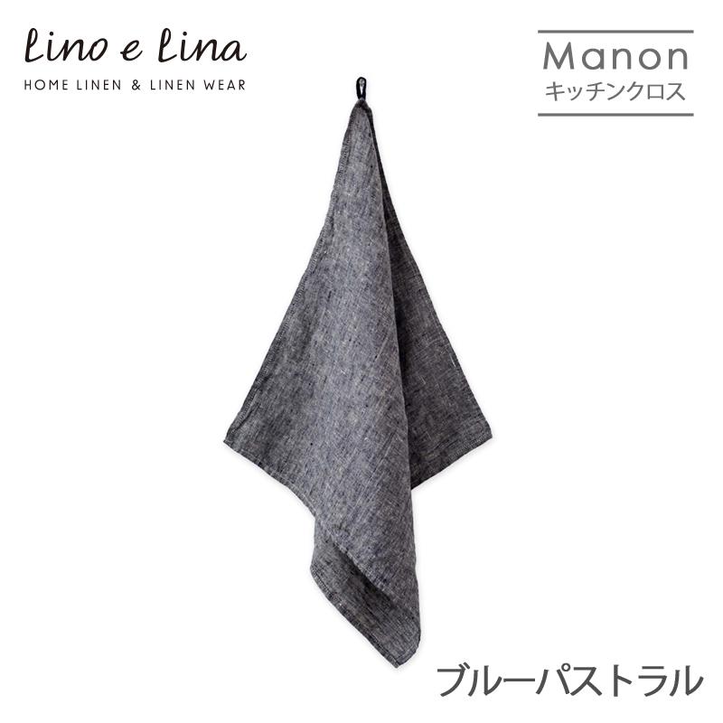 使いやすい正方形のリネン100%キッチンクロス ネコポス対応可 リーノエリーナ Lino e マノン Lina 低価格化 ブルーパストラル 店 キッチンクロス K360
