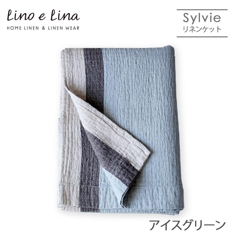 ◎【リーノエリーナ/Lino e Lina】S07 リネンケット シルヴィ(アイスグリーン)