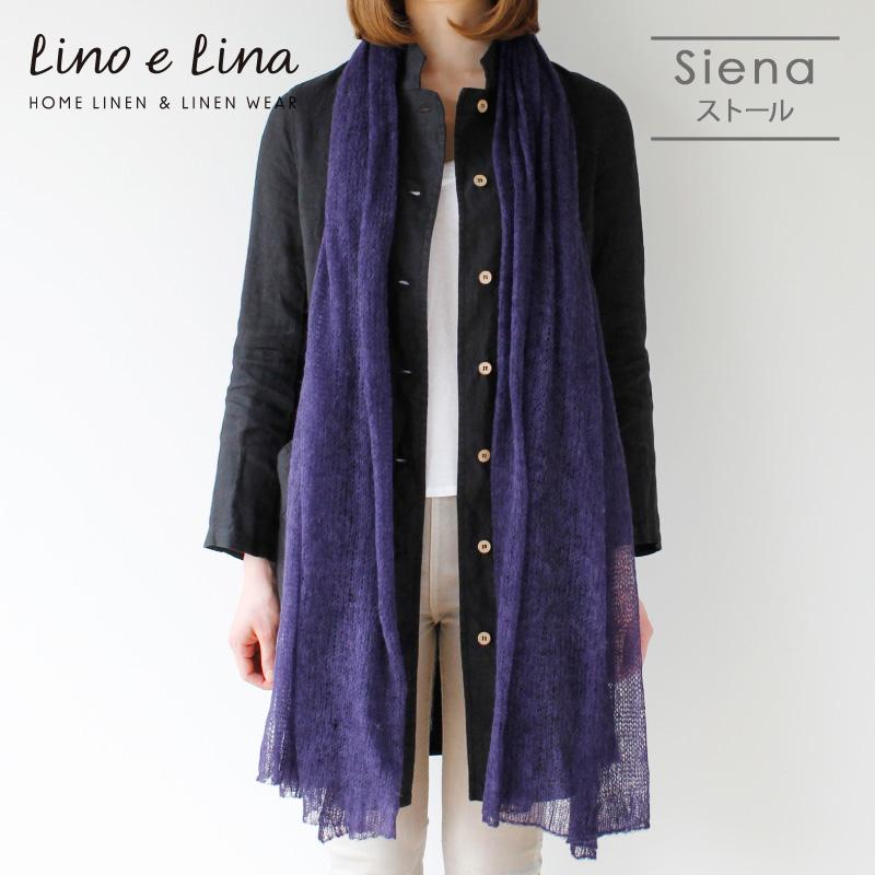 ◎【リーノエリーナ/Lino e Lina】Z635 アルパカストール Siena シエナ(パープルネイビー)