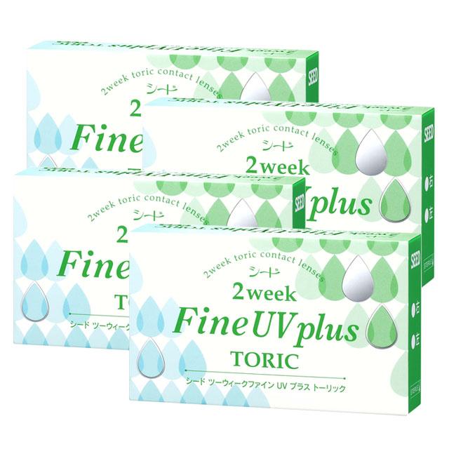 ◆シード 2ウィークファインUV プラス トーリック【4箱セット】【メール便送料無料】seed 2week Fine UV plus TORIC コンタクトレンズ