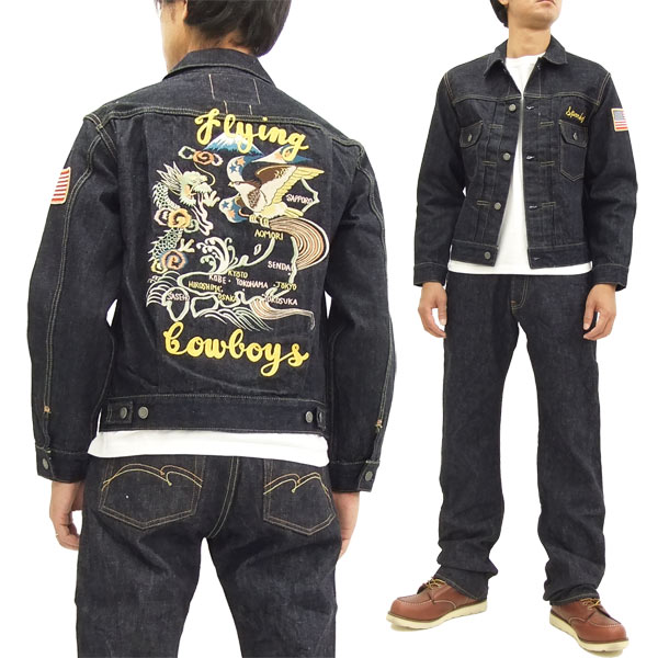 Pine Avenue Clothes Shop Tailor Toyo Sugar Cane Denim Jacket