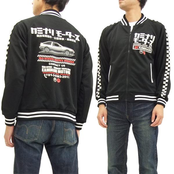 カミナリ ジャージ KJS-900 トヨタ86 エフ商会 メンズ トラックジャケット ブラック 新品
