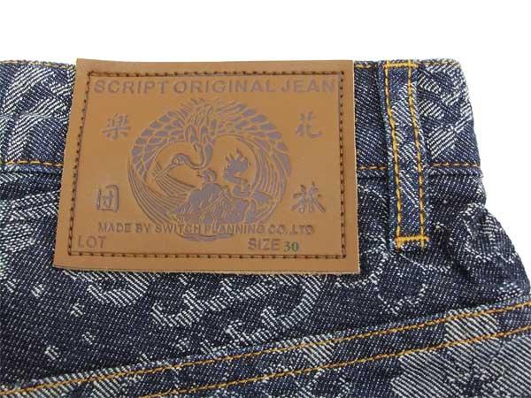 Script Men's Japanese pattern Jacquard Jeans SP-550 Phoenix Embroidered  Indigo