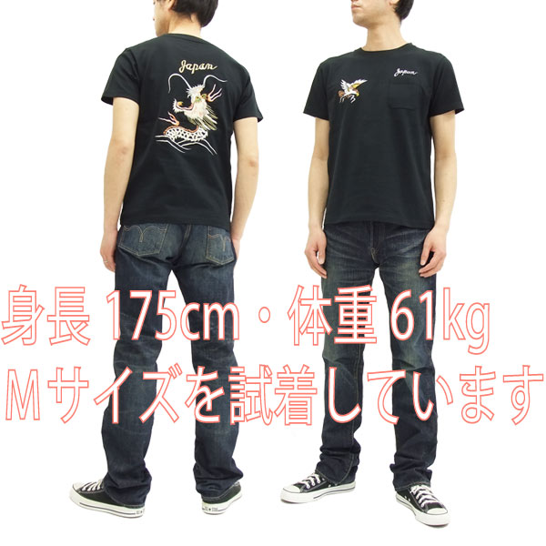 Tailor Toyo T-shirt TT77491 Dragon Sukajan Style Men's Short Sleeve Tee Black