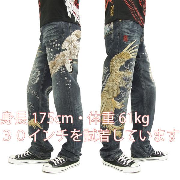 Karakuri-Tamashii Japanese Embroidered Jeans Men's denim pants 272211