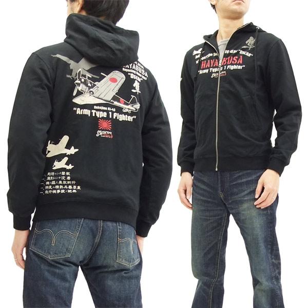 f919dd613 Suikyo Lightweight Full Zip Hoodie Japanese Motif Men's Hooded Sweatshirt  SYSP-121