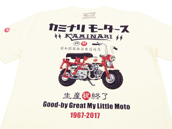 9b429e44 ブランド: カミナリ 雷 KAMINARI by エフ商会 Efu-Shokai; 商品名: Kaminari by Efu-Shokai KMT-171  Men's Slim Fit Short Sleeve T-Shirt with Graphic of a Good Old ...