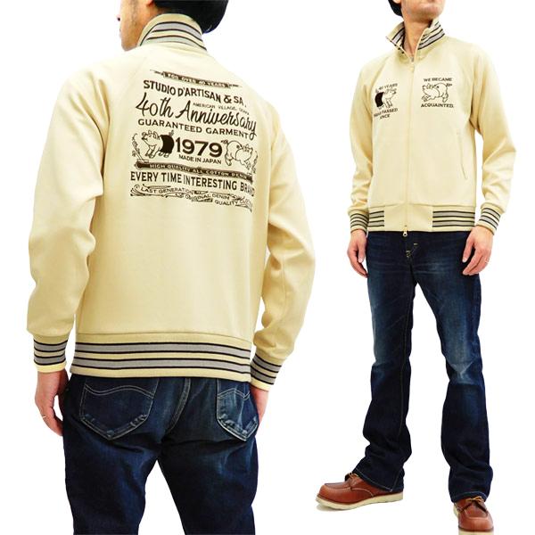 ステュディオ・ダ・ルチザン SP-039 ジャージ Studio D'artisan メンズ トラックジャケット ベージュ 新品