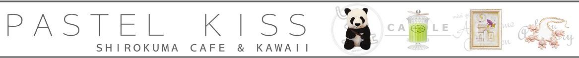 PASTEL KISS(パステルキス):女の子の可愛いを集めたセレクトショップ