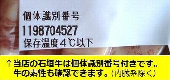 石垣牛・ステーキ