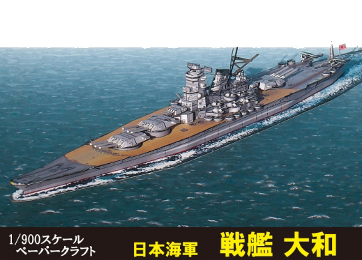 World's largest strongest Japanese Navy battleship Yamato 1/900 A4 size  (email shipment / collect on delivery non-correspondence to say)
