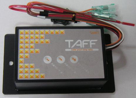 ウインカーリレー TAFF-33-R