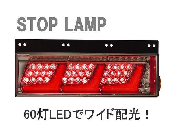 KOITO LEDリアコンビネーションテールランプ いすゞ中型('07フォワード)用セット