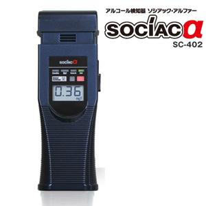 【即出荷】【アルコール検知器 ソシアック アルファ SC-402 bt0541】【送料無料】 アルコール測定器 飲酒測定器