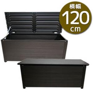 【送料無料】アルミ収納ベンチ 120型 鍵穴付き [軽量で耐久性に優れたベンチ型収納ボックス ガタツキ防止のアジャスター付き 耐荷重150kg]