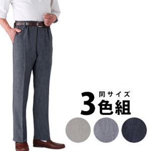 【送料無料】エムアイジェイ 日本製スコッチガード加工 楽々パンツ 同サイズ3色組 [日本製 ウエスト総ゴム]