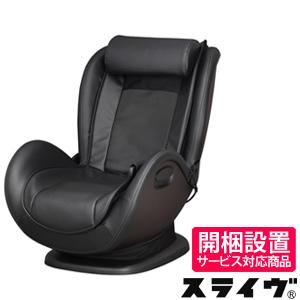 \ページ限定・カードケース付/ スライヴ くつろぎ指定席 マッサージチェア CHD-761 【送料無料・正規品・保証付】