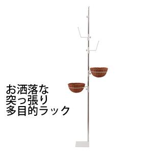 【お洒落なラタンバスケット付き突っ張りラック 2段+フック型 ホワイト NJ-0599】 【送料無料・日本製】