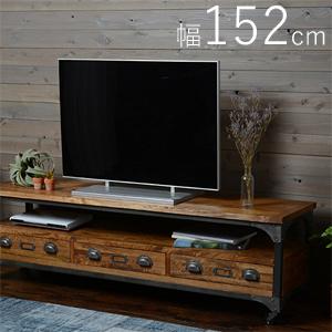 【送料無料】 リベルタシリーズ リビングボード 幅152cm RTV-2911 [木目と渋さのあるスチールの組み合わせがお部屋をより個性的に]