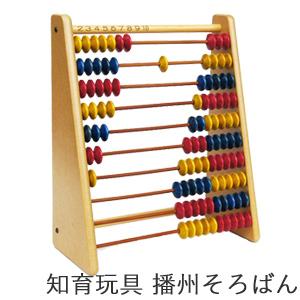 【送料無料】 日本製 知育玩具 ダイイチ 播州そろばん 特大100玉カラーそろばん SO-10B 1099904 [知育玩具 学習玩具 かず・計算のおもちゃ]
