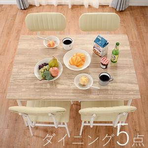 【送料無料】 ダイニング 5点セット 105×70cm LDS-4885 [座り心地の良い椅子とおしゃれなテーブルのダイニングセット 4人用]