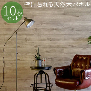 【送料無料】 SOLIDECO ソリデコ 壁に貼れる天然木パネル 10枚組 SLDCPR-10P プレミアムシリーズ [本物の素材感と木目にひと目で釘付けの壁用パネル]