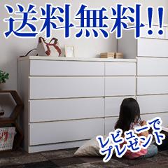 ローチェスト 【ホワイトチェスト ロータイプ SA-0013 幅119.5cm】の通販 【送料無料】 安心の日本製のローチェスト