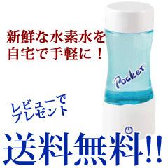 【即出荷】 【ケータイ水素水ボトル ポケット Pocket】の通販 【送料無料・正規品・保証付】 携帯水素水サーバー 充電式水素水ボトル Pocket