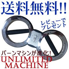 【即出荷】【アンリミテッドマシン UNLIMITED MACHINE】の通販 【送料無料】 筋トレマシーン エクササイズマシーン