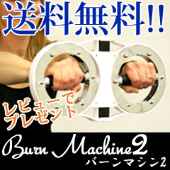 バーンマシン2 Burn Machine2 【送料無料・代引料無料・正規品】