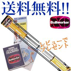 【ブルワーカーXO ソフトタイプ FB-2025】 【送料無料・代引料無料】 DVD付き・トレーニングチャート付き BullworkerX5が進化してソフトタイプが登場