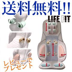 【即出荷】【LIFE FIT ライフフィット シートマッサージ器 FM002】【送料無料・保証付】 マッサージ器 マッサージ機 マッサージチェア マッサージ座椅子 シートマッサージャー