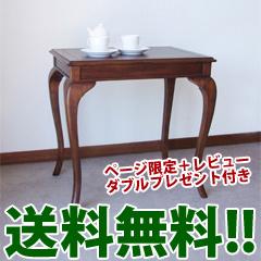 \ページ限定・カードケース付/ 【送料無料】 【クロシオ ウェール コーヒーテーブル 28585】 木製 ティーテーブル アンティークテーブル ネコ脚テーブル クラシック調 テーブル おしゃれ オシャレ