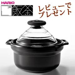 【送料無料】 ハリオ フタがガラスのご飯釜N 3合用 GNN-200B レシピ付き [火加減の調整不要のご飯釜 炊飯土鍋]
