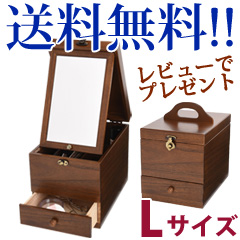 【送料無料】国産木製コスメティックボックス L