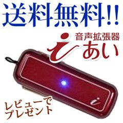 【即出荷】【送料無料】IBUKI 伊吹電子 音声拡張器 i あい ストラップ・ポケットホルダー付き