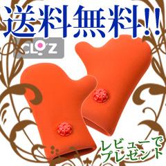 【送料無料】 クロッツ やわらか湯たんぽ 手用 日本製 ヘルメット潜水 [柔らか やわらか 湯たんぽ ゆたんぽ ユタンポ 手用 手袋タイプ グローブタイプ]