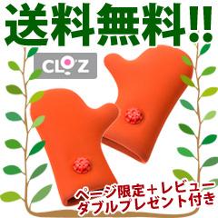 \ページ限定・カードケース付/ クロッツ やわらか湯たんぽ 手用 日本製 【送料無料・代引料無料】