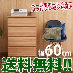 \ページ限定・カードケース付/ 天然木タモ無垢板のチェスト 幅60cm 4杯 TE-0104 【送料無料】