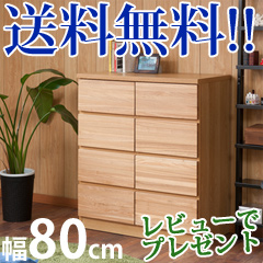 【送料無料】天然木タモ無垢板のチェスト 幅80cm 8杯 TE-0105 日本製