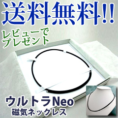 日本製 ネックレス 保証付 ウルトラNeo [磁器 磁気 【即出荷】【送料無料】磁気ネックレス アクセサリー] ネオジウム