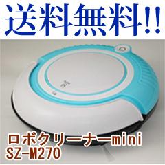 【送料無料・後払OK】ロボクリーナーミニ【ロボクリーナー mini SZ-M270】ロボット掃除機 小型 ロボクリーナー フローリング可 専用フロアーシート付