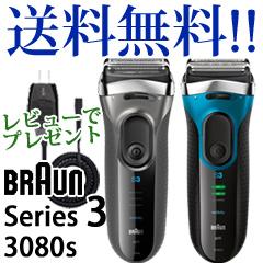 【送料無料】BRAUN ブラウン シェーバー シリーズ3 3080s-B-P1/3080s-S-P1 3枚刃 [充電式 防水仕様 お風呂でも使える] スタンド・ジレット フュージョン プロシールド付